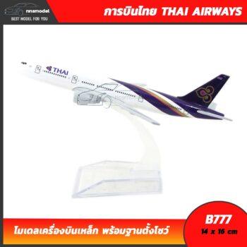 เครื่องบินจำลอง การบินไทย THAI AIRWAYS B777