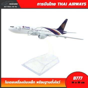 เครื่องบินจำลอง การบินไทย THAI AIRWAYS B777 airplane model