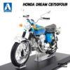 โมเดลมอเตอร์ไซด์ HONDA DREAM CB750 Aoshima สีฟ้า (1:12)