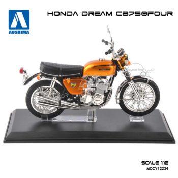 โมเดลมอเตอร์ไซด์ HONDA DREAM CB750 FOUR สีน้ำตาล Aoshima (1:12) โมเดลสำเร็จ