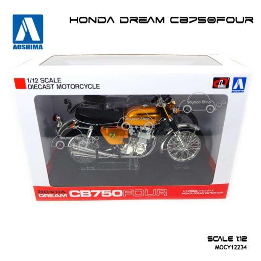 โมเดลมอเตอร์ไซด์ HONDA DREAM CB750 FOUR สีน้ำตาล Aoshima (1:12) มีฐานวางตั้งโชว์