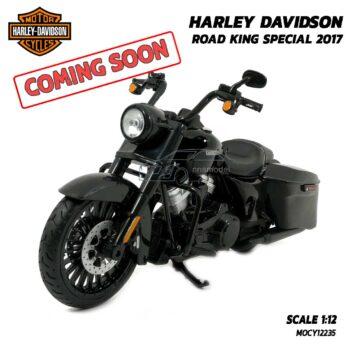 โมเดลรถ HARLEY DAVIDSON ROAD KING SPECIAL 2017 (Scale 1:12) โมเดลฮาเล่ย สินค้ามาใหม่