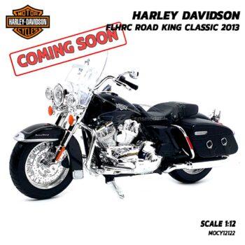 โมเดลฮาเล่ย์ HARLEY FLHRC ROAD KING CLASSIC 2013 สีดำ (Scale 1:12) รถโมเดลประกอบสำเร็จ สินค้าเข้าใหม่