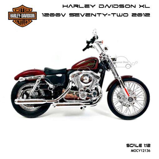 โมเดลฮาเล่ย์ HARLEY XL 1200V SEVENTY TWO 2012 (Scale 1:12) รุ่นขายดี