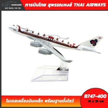 โมเดลเครื่องบิน การบินไทย สุพรรณหงส์ THAI AIRWAYS B747-400