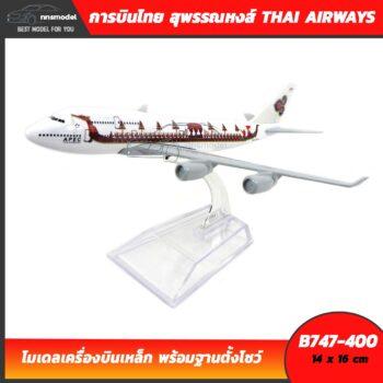 โมเดลเครื่องบิน การบินไทย สุพรรณหงส์ THAI AIRWAYS B747-400 เครื่องบินจำลอง