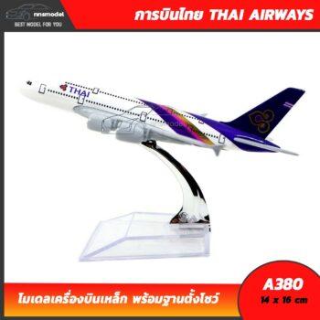 โมเดลเครื่องบิน การบินไทย แอร์บัส THAI AIRWAYS AIRBUS A380