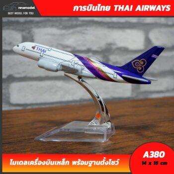 โมเดลเครื่องบิน การบินไทย แอร์บัส THAI AIRWAYS AIRBUS A380 เครื่องบินจำลองสมจริง ประกอบสำเร็จ พร้อมฐานตั้งโชว์