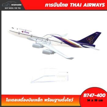 โมเดลเครื่องบิน การบินไทย โบอิ้ง THAI AIRWAYS B747-400