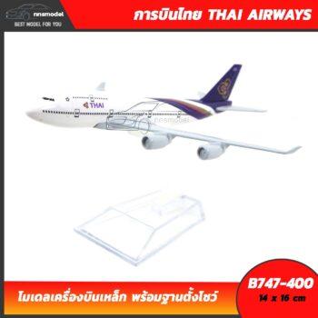 โมเดลเครื่องบิน การบินไทย โบอิ้ง THAI AIRWAYS B747-400 พร้อมฐานตั้งโชว์