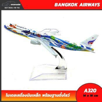 โมเดลเครื่องบิน บางกอกแอร์ Bangkok Airways