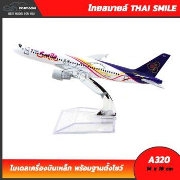 โมเดลเครื่องบิน ไทยสมายล์ THAI SMILE AIRBUS A320