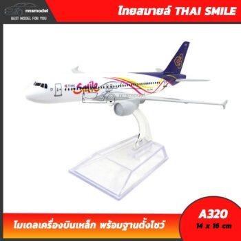 โมเดลเครื่องบิน ไทยสมายล์ THAI SMILE AIRBUS A320 เครื่องบินเหล็กจำลอง