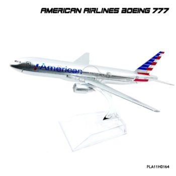 โมเดลเครื่องบิน AMERICAN AIRLINES Boeing 777 (16 cm)