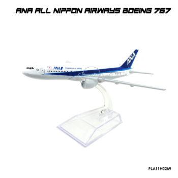 โมเดลเครื่องบิน ANA All Nippon Airways Boeing 767 รุ่นใหม่
