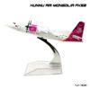 โมเดลเครื่องบิน HUNNU AIR MONGOLIA FK50