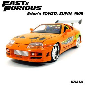 โมเดลรถฟาส BRIAN Toyota Supra 1995 สีส้ม (1:24)