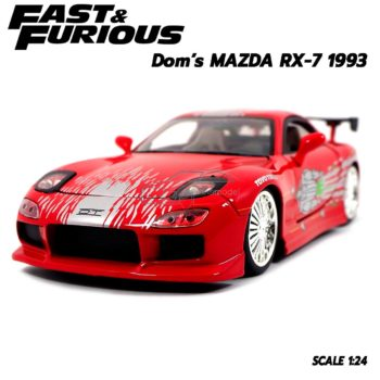 โมเดลรถฟาส DOM MAZDA RX7 1993 (1:24)