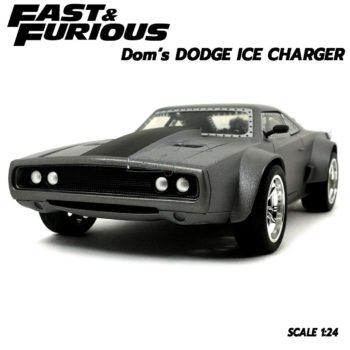 โมเดลรถฟาส FAST8 DOM DODGE ICE CHARGER (1:24)