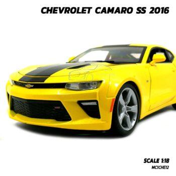 โมเดลรถ CHEVROLET CAMARO SS 2016 สีเหลือง (Scale 1:18) โมเดลรถเหล็ก Diecast Model