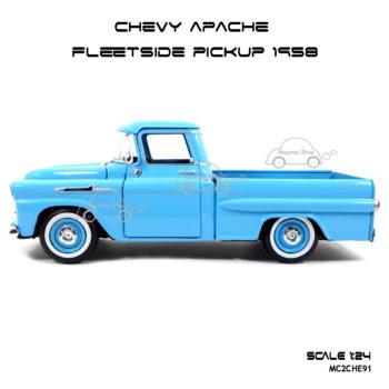 โมเดลรถ CHEVY APACHE FLEETSIDE PICKUP 1958 สีฟ้า motormax