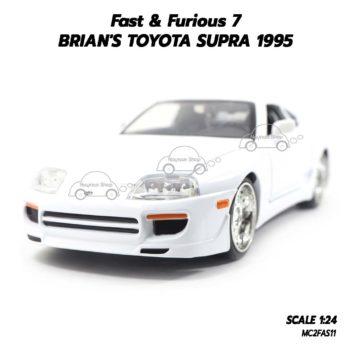 โมเดลรถ Fast7 Brian TOYOTA SUPRA 1995 (1:24) โมเดลรถฟาส7