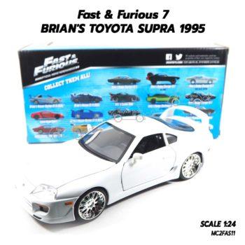 โมเดลรถ Fast7 Brian TOYOTA SUPRA 1995 (1:24) โมเดลลิขสิทธิแท้ ผลิตโดยแบรนด์ Jada