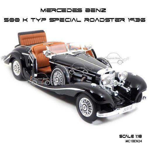 โมเดลรถ MERCEDES BENZ 500 K TYP SPECIAL ROADSTER 1936 (1:18) รถโบราณ