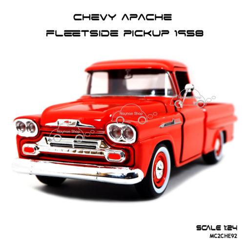 โมเดล รถกระบะ CHEVY APACHE FLEETSIDE PICKUP 1958