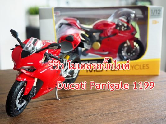 รีวิว โมเดลรถบิ๊กไบค์ Ducati Panigale 1199