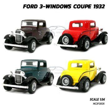 โมเดลรถคลาสสิค FORD 3-WINDOWS COUPE 1932 (Scale 1:32) รถเหล็ก มี 4 สี