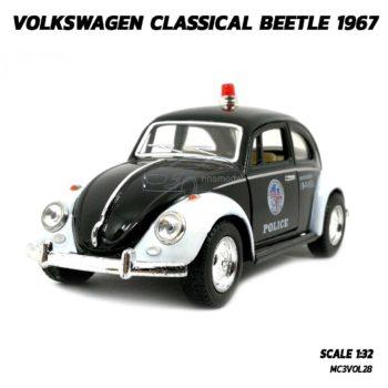 โมเดลรถตำรวจ รถเต่า Volkswagen Beetle 1967 (Scale 1:32)