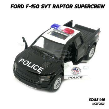 โมเดลรถตำรวจ FORD RAPTOR F150 (Scale 1:46) ฟอร์ด แร็พเตอร์ โมเดลจำลองเหมือนจริง