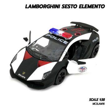 โมเดลรถตำรวจ LAMBORGHINI SESTO ELEMENTO โมเดลรถเหล็ก เปิดประตูซ้ายขวาได้