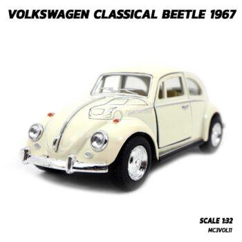 โมเดลรถเต่า Volkswagen Beetle 1967 สีขาวครีม (Scale 1:32) รถเหล็กจำลอง ประกอบสำเร็จ