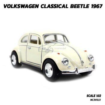โมเดลรถเต่า Volkswagen Beetle 1967 สีขาวครีม (Scale 1:32) รถเหล็กจำลองเหมือนจริง ราคาถูก