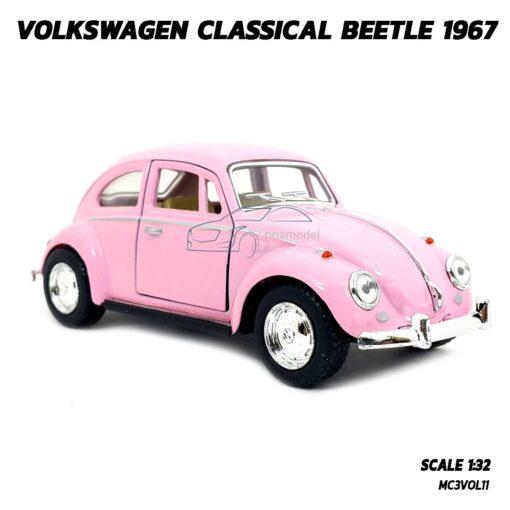 โมเดลรถเต่า Volkswagen Beetle 1967 สีชมพู (Scale 1:32) โมเดลคลาสสิค ประกอบสำเร็จ
