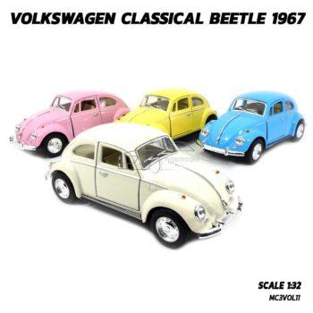 โมเดลรถเต่า Volkswagen Beetle 1967 (Scale 1:32) มี 4 สี