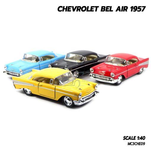 โมเดลรถเหล็ก CHEVROLET BEL AIR 1957 มี 4 สี