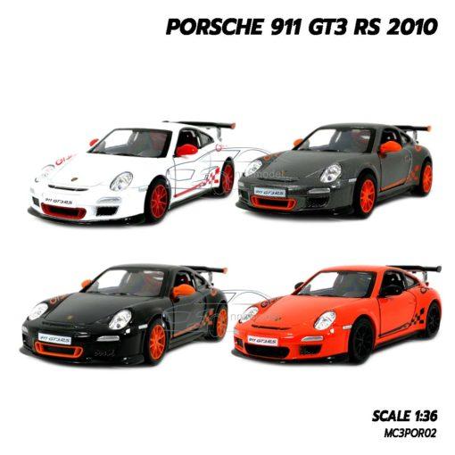 โมเดลรถ PORSCHE 911 GT3 RS 2010 (Scale 1:36) โมเดลรถเหล็ก มี 4 สี
