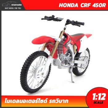 โมเดลมอเตอร์ไซด์ HONDA CRF 450 สีแดงขาว (1:12)