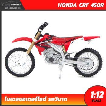 โมเดลมอเตอร์ไซด์ HONDA CRF 450 สีแดงขาว (1:12) โมเดลรถวิบาก รุ่นขายดี
