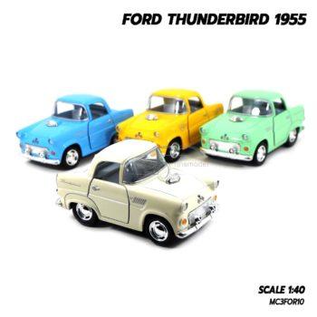 โมเดลรถคลาสสิค FORD THUNDERBIRD 1955 (1:40)