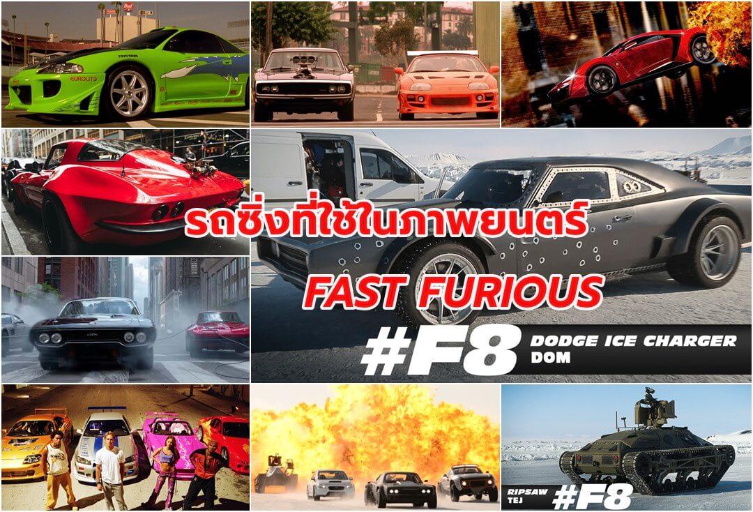 รถซิ่งที่ใช้ในเรื่อง Fast Furious