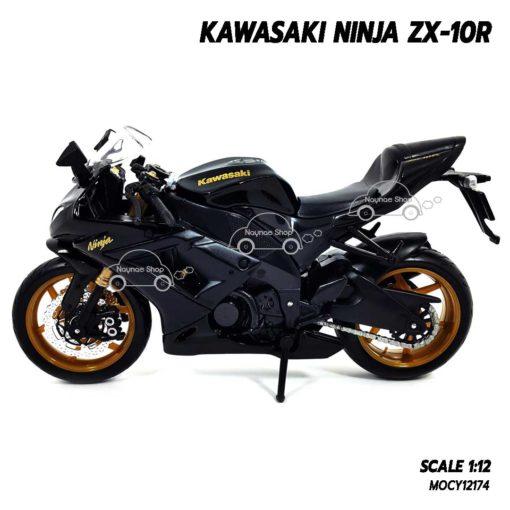 โมเดลบิ๊กไบค์ KAWASAKI NINJA ZX-10R สีดำ (1:12) โมเดลมอเตอร์ไซด์ เหมือนจริง