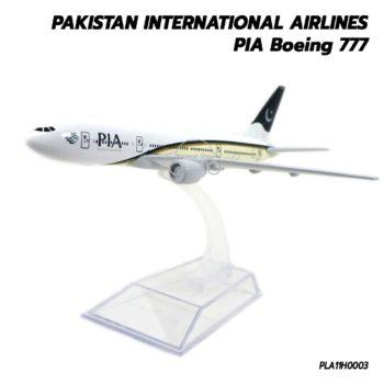 โมเดลเครื่องบิน PIA PAKISTAN INTERNATION AIRLINES B777 (16 cm) ตัวลำทำจากเหล็ก