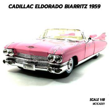 โมเดล รถคลาสสิค CADILLAC ELDORADO BIARRITZ 1959 (1:18)