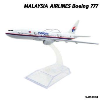 โมเดลเครื่องบิน มาเลเซีย แอร์ไลน์ Boeing 777 ขนาด 16 cm พร้อมฐานวางตั้งโชว์