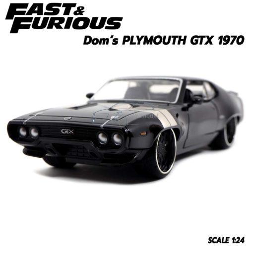 โมเดลรถฟาส Fast8 Dom PLYMOUTH GTX 1970 (1:24)
