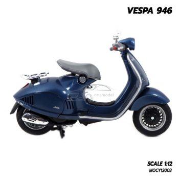 โมเดลเวสป้า VESPA 946 (Scale 1:12) เวสป้า รุ่นขายดี